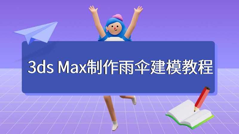 3ds Max制作雨伞建模教程
