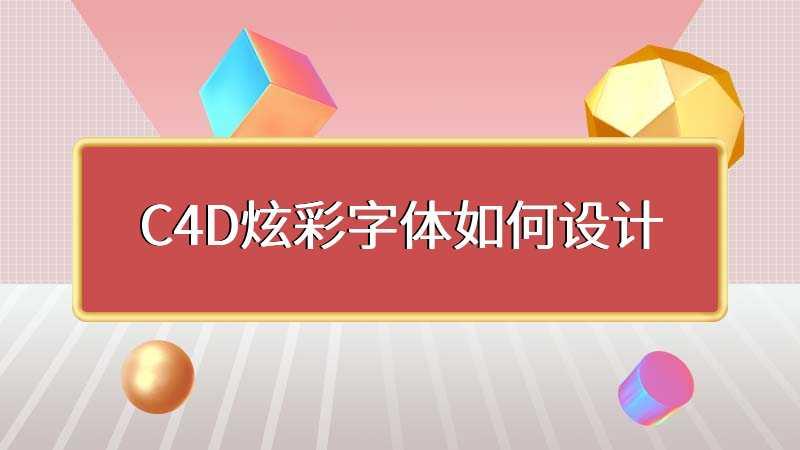 C4D炫彩字体如何设计