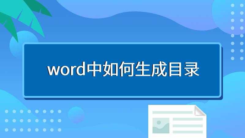 word中如何生成目录