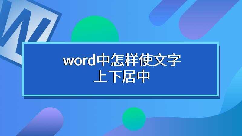 word中怎样使文字上下居中