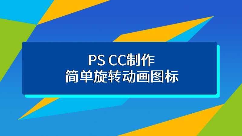 PS CC制作简单旋转动画图标