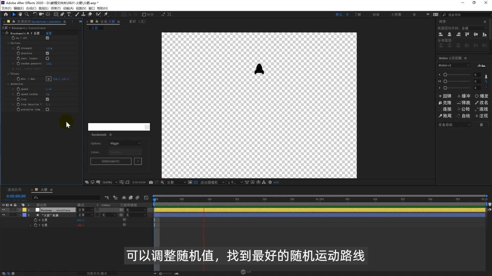 AE如何制作简单的太空旅行MG动画(5)