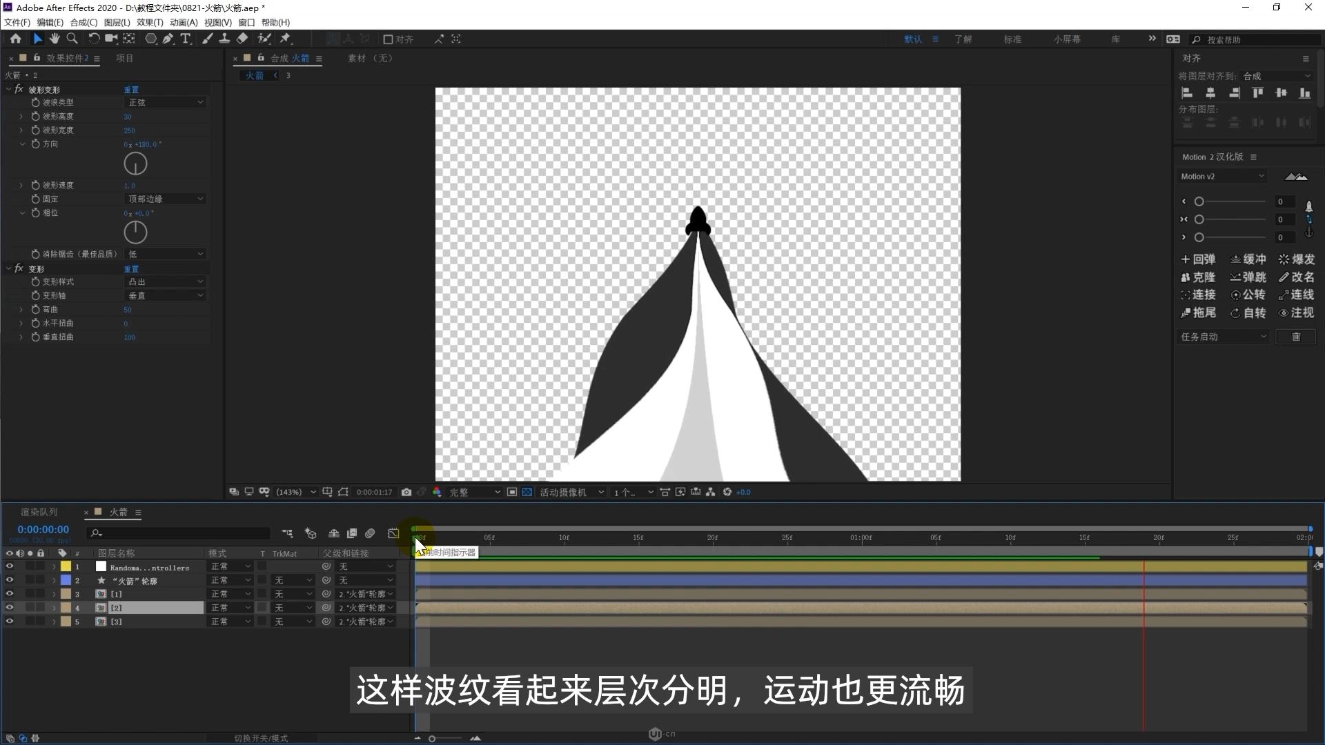 AE如何制作简单的太空旅行MG动画(9)