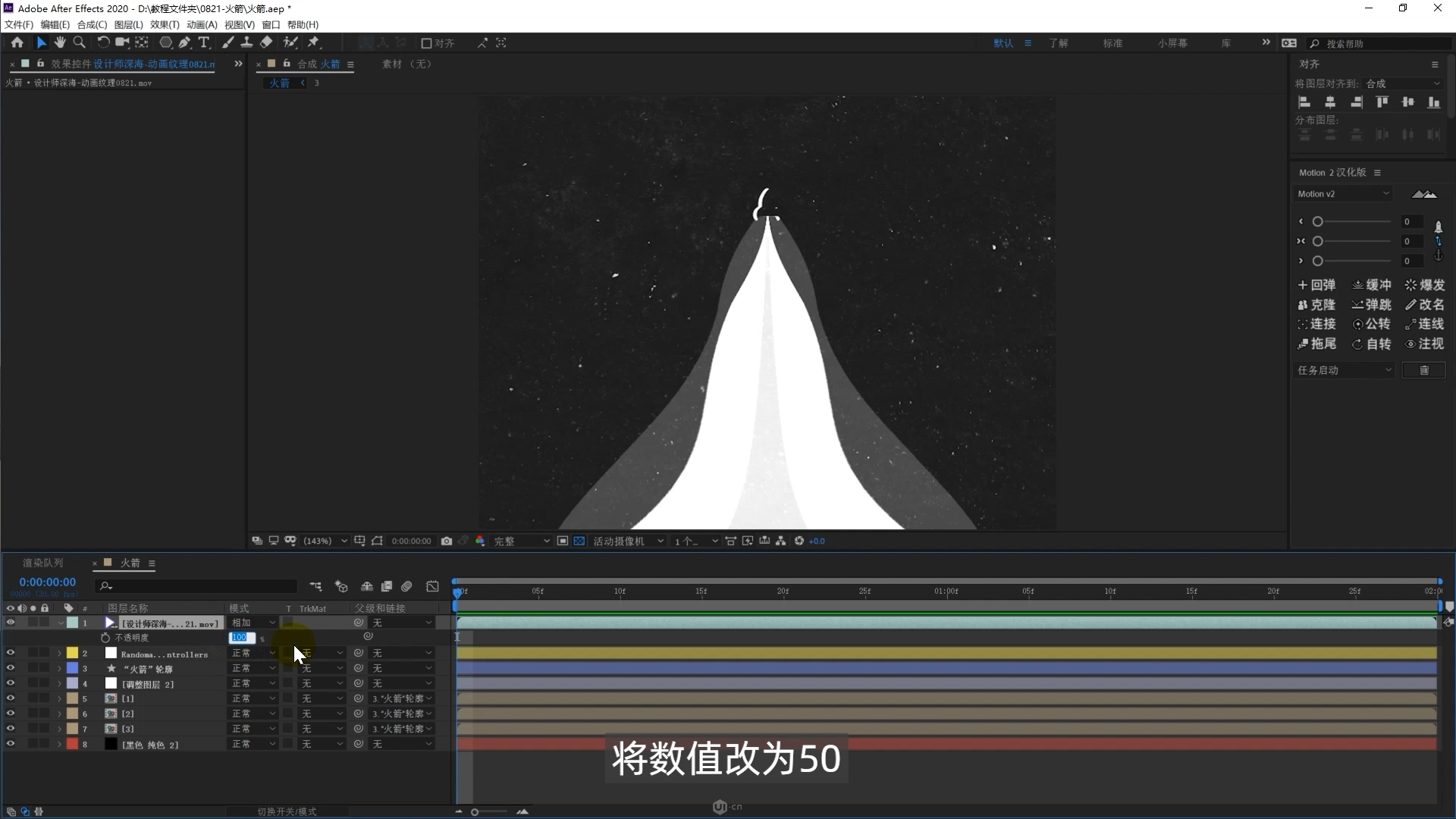 AE如何制作简单的太空旅行MG动画(12)