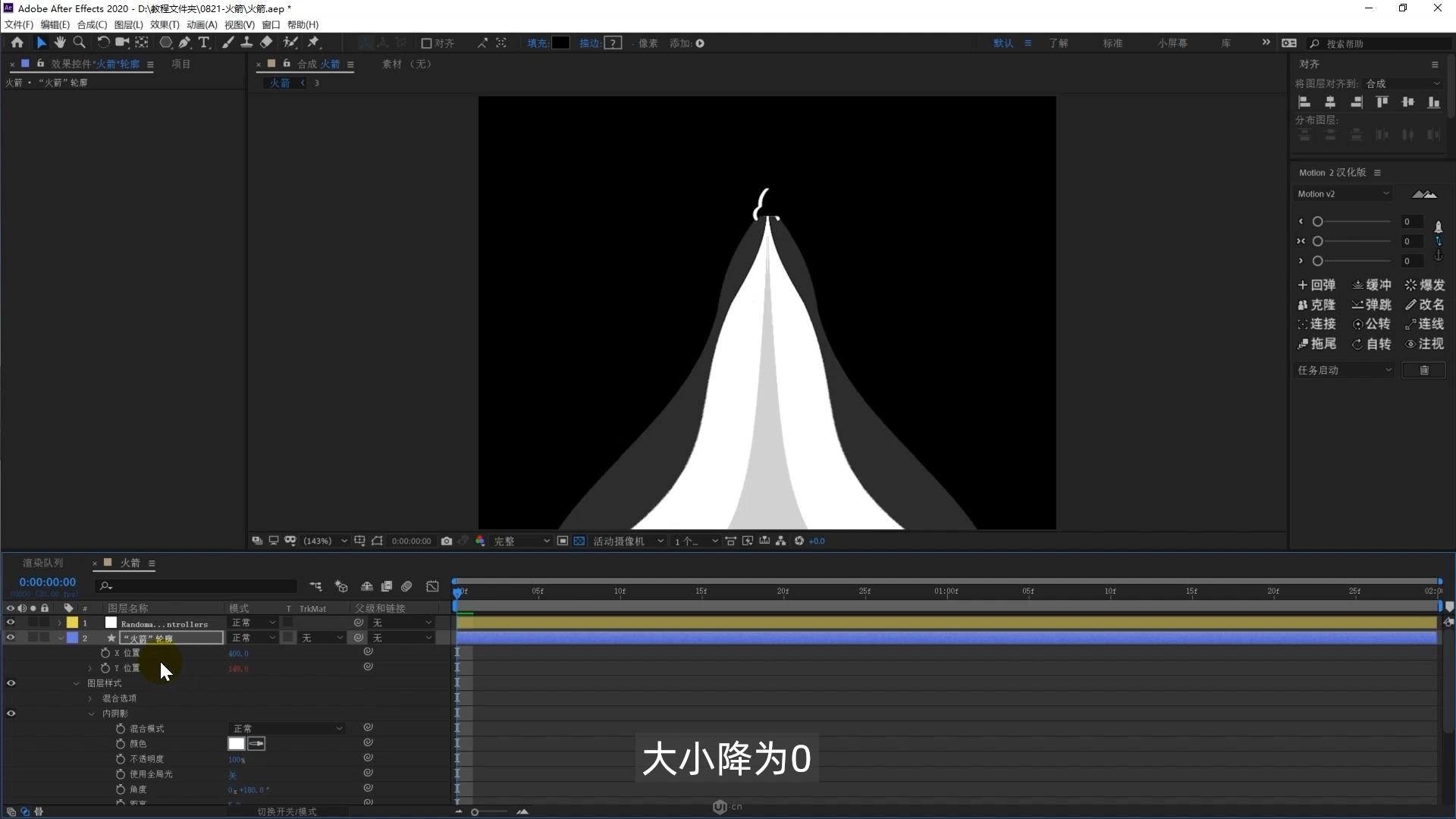 AE如何制作简单的太空旅行MG动画(11)