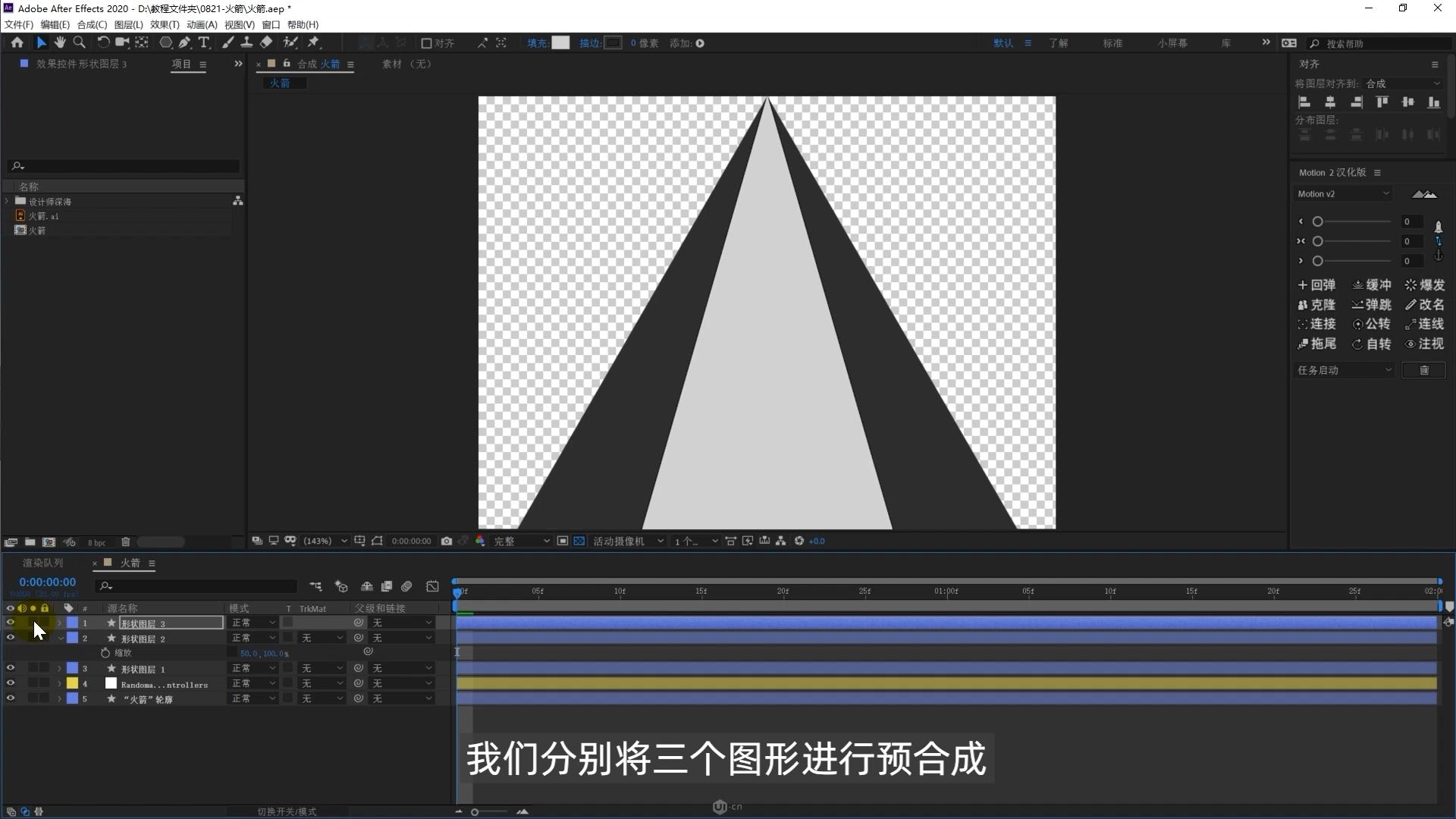 AE如何制作简单的太空旅行MG动画(6)