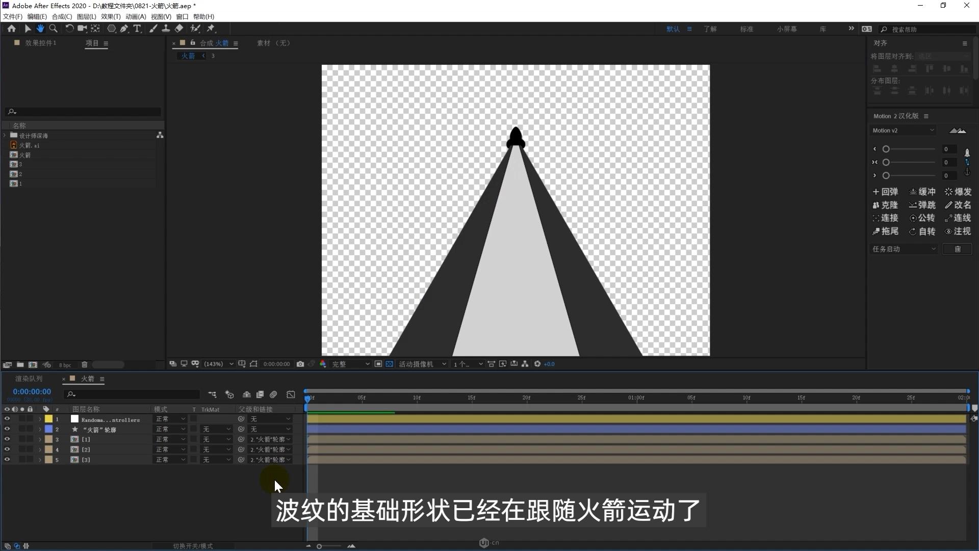 AE如何制作简单的太空旅行MG动画(7)