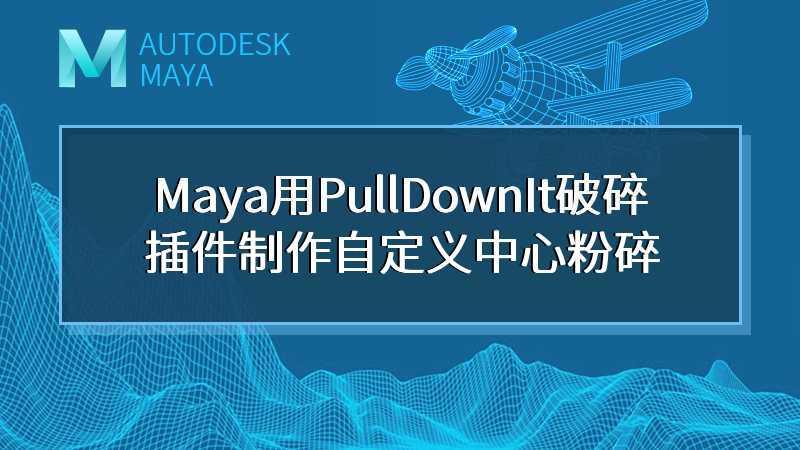 Maya用PullDownIt破碎插件制作自定义中心粉碎