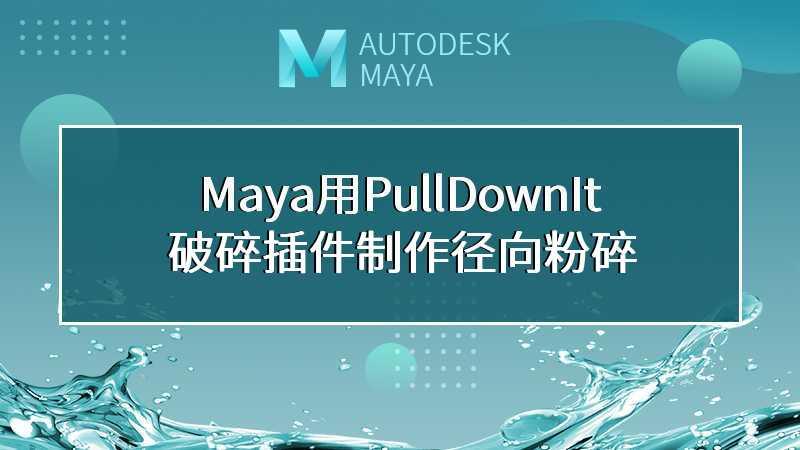 Maya用PullDownIt破碎插件制作径向粉碎