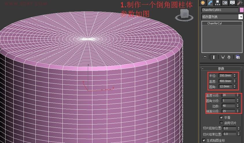 3dmax制作藤编茶几建模教程(1)