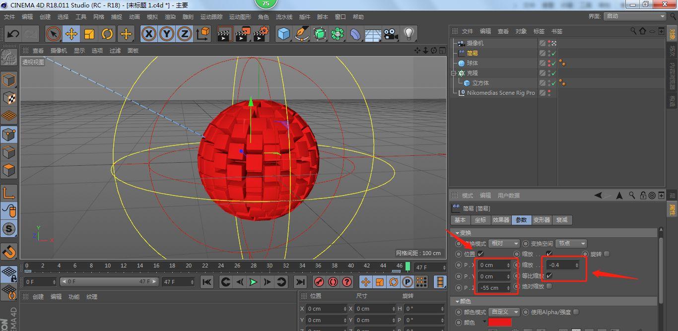 C4D制作出渐变运动动画模型效果(4)