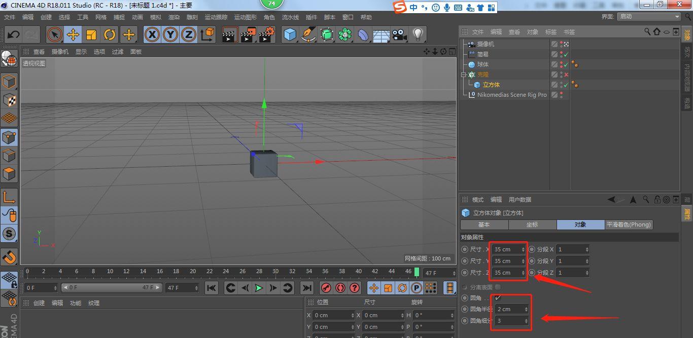 C4D制作出渐变运动动画模型效果(2)
