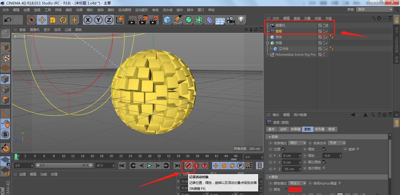 C4D制作出渐变运动动画模型效果(5)