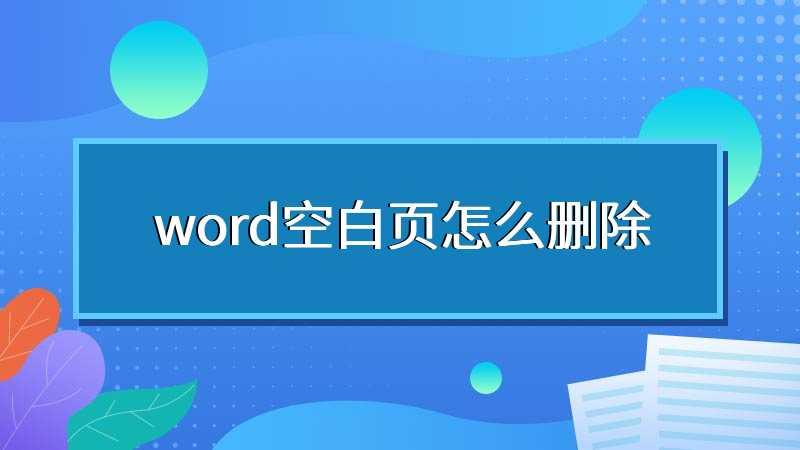 word空白页怎么删除