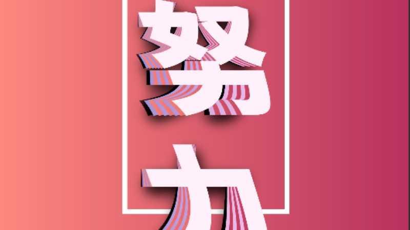 AI如何把普通字体变成创意字体