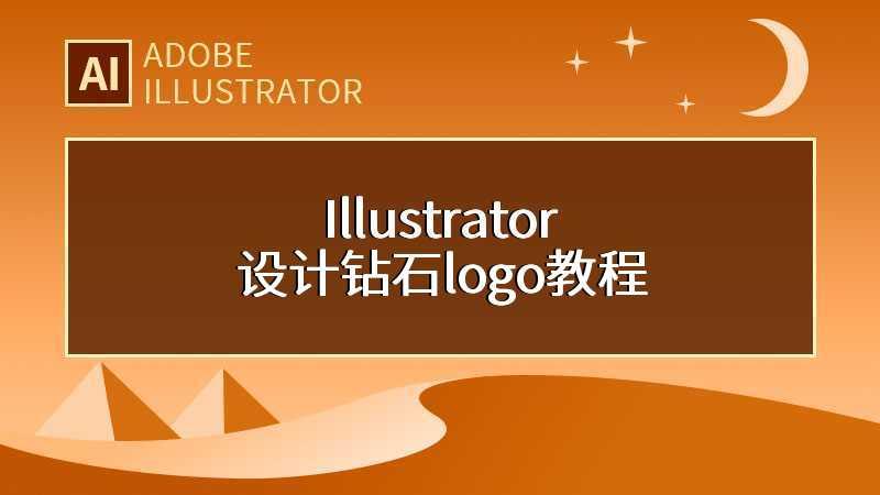 Illustrator设计钻石logo教程