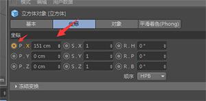 C4D怎么做简单移动的动画(4)