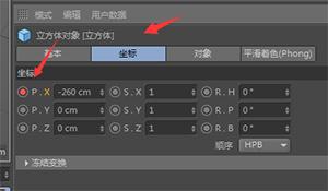 C4D怎么做简单移动的动画(2)