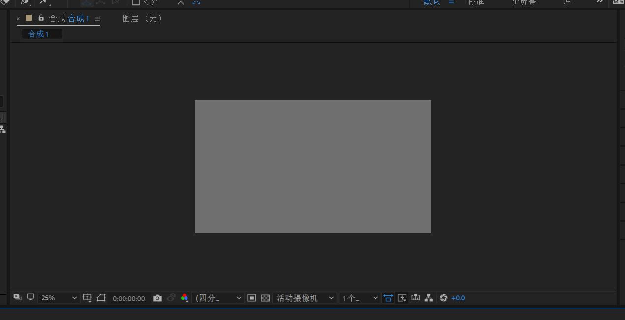 ae如何做帧动画(1)