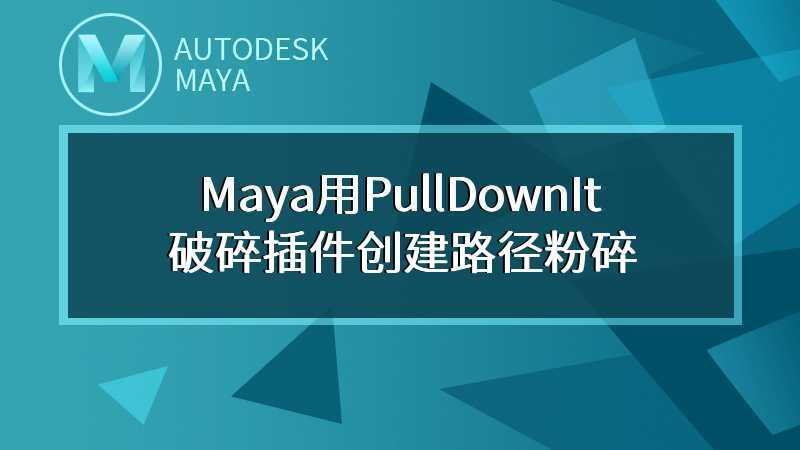 Maya用PullDownIt破碎插件创建路径粉碎