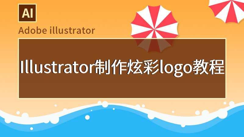 Illustrator制作炫彩logo教程