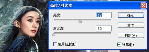 ps明星赵丽颖换脸教程(7)