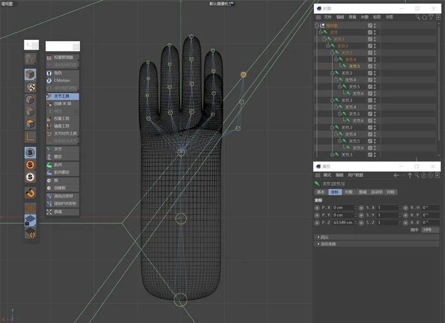C4D手部建模及绑定教程(15)