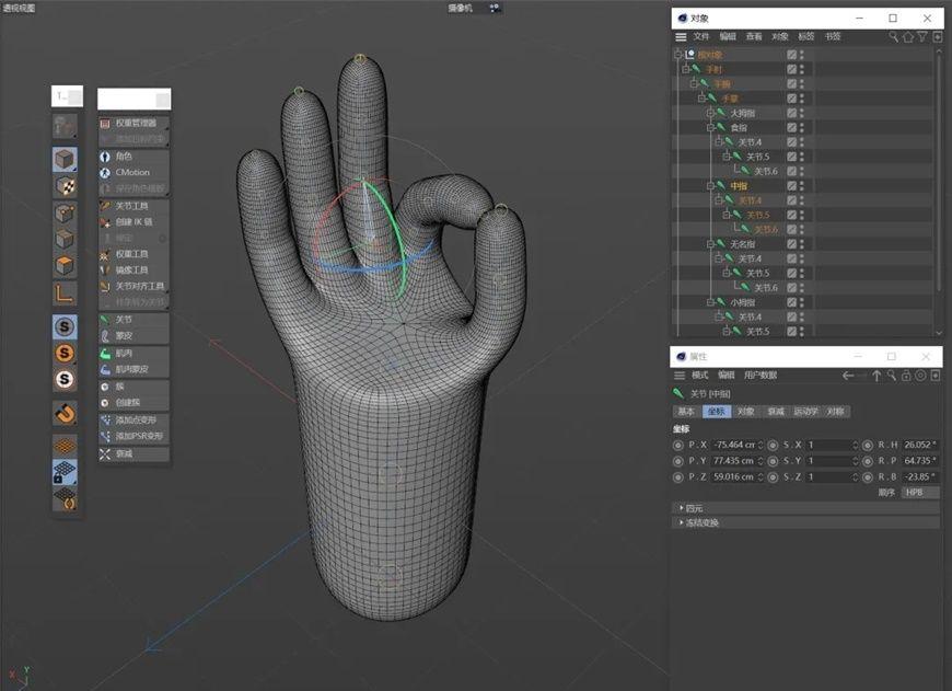 C4D手部建模及绑定教程(22)
