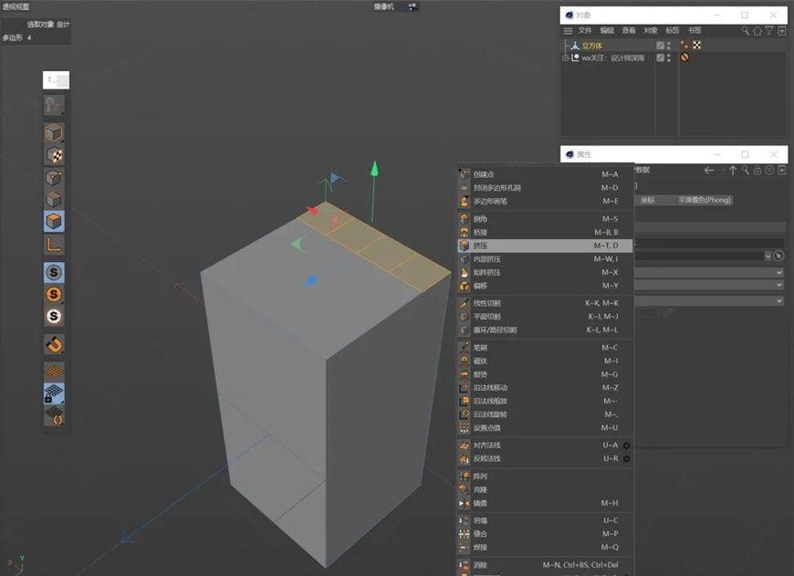 C4D手部建模及绑定教程(4)