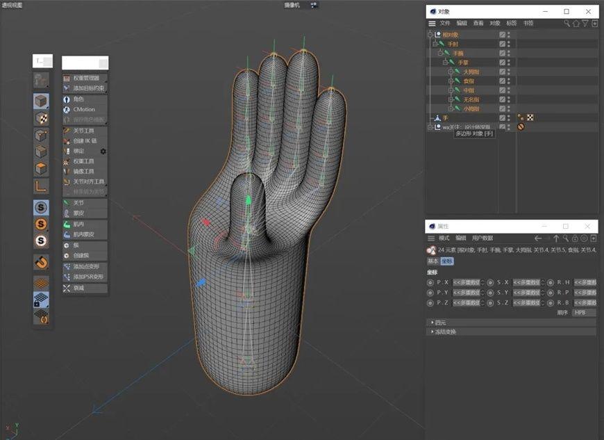 C4D手部建模及绑定教程(20)