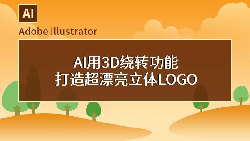 AI用3D绕转功能打造超漂亮立体LOGO