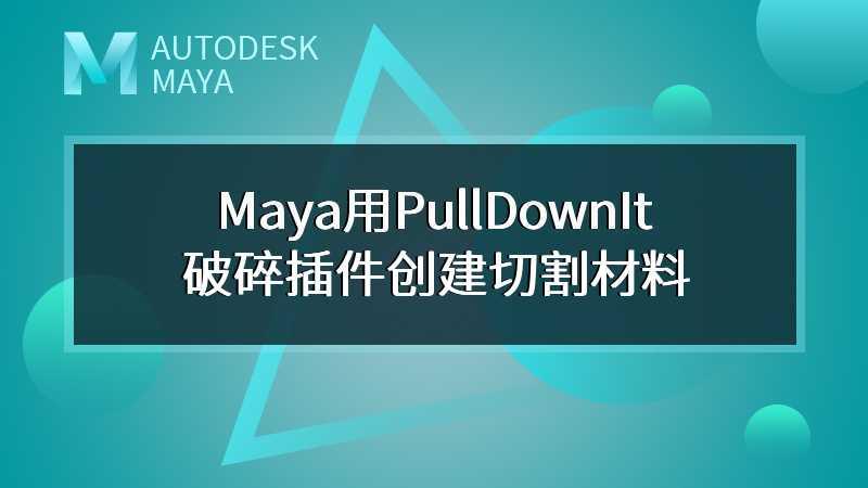 Maya用PullDownIt破碎插件创建切割材料
