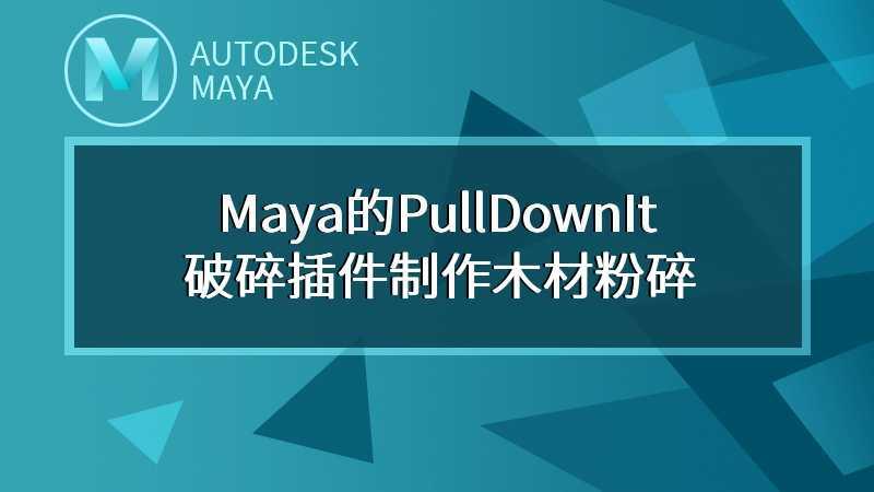 Maya的PullDownIt破碎插件制作木材粉碎