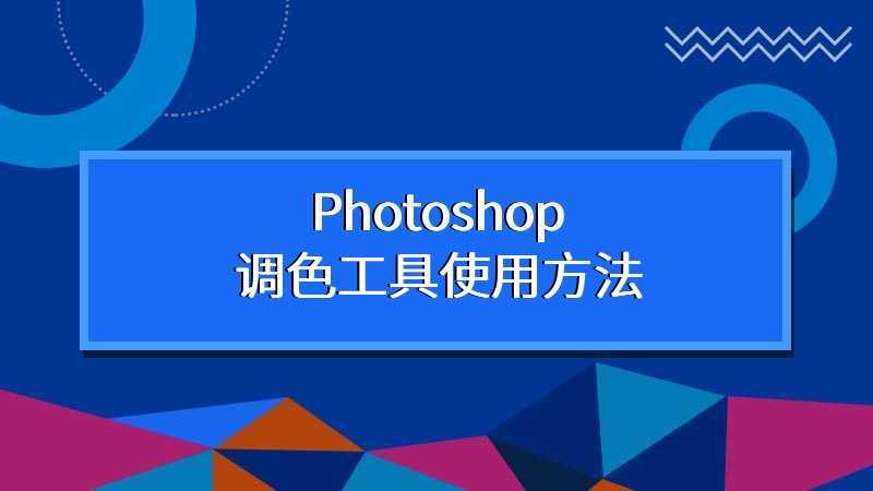 Photoshop调色工具使用方法