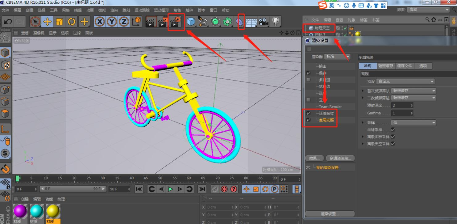 C4D制作简单自行车渲染模型(8)