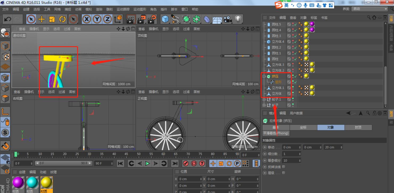 C4D制作简单自行车渲染模型(4)