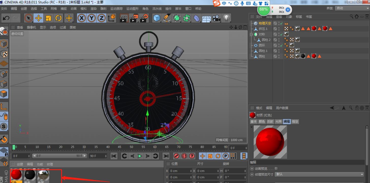 C4D制作金属秒表模型(5)