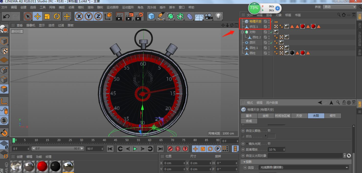 C4D制作金属秒表模型(4)