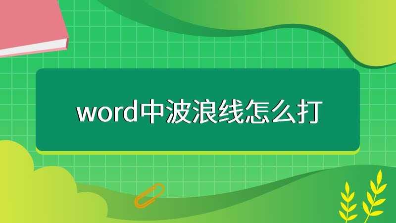 word中波浪线怎么打