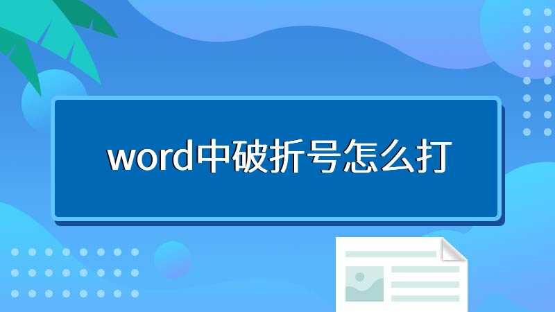 word中破折号怎么打