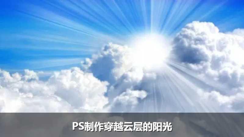 PS制作穿越云层的阳光