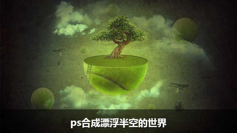 ps合成漂浮半空的世界