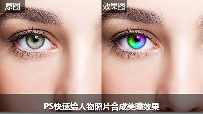 PS快速给人物照片合成美瞳效果