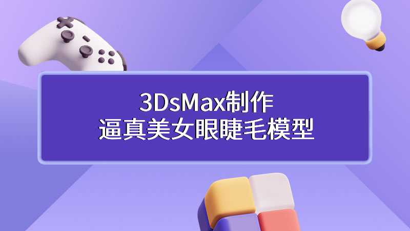 3DsMax制作逼真美女眼睫毛模型