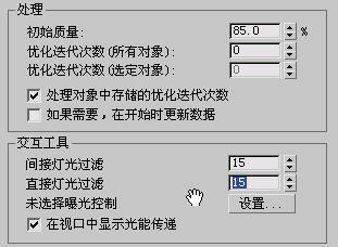 3D MAX实例教程:光能传递流程攻略(6)