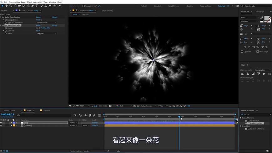 AE制作流光溢彩的动态漩涡效果(13)