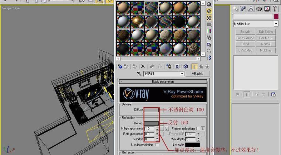 3dsmax VRay室内材质灯光渲染教程(11)