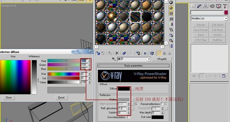 3dsmax VRay室内材质灯光渲染教程(18)