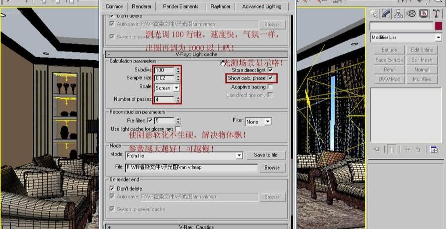 3dsmax VRay室内材质灯光渲染教程(25)