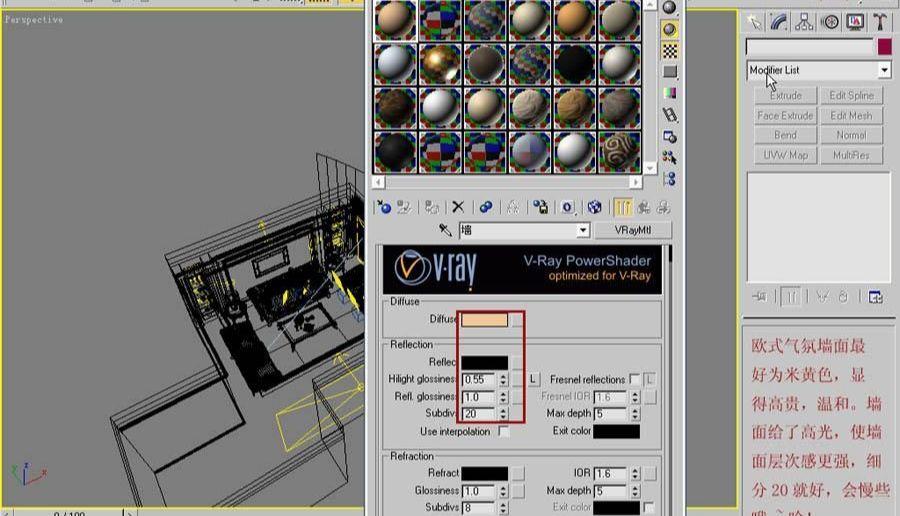 3dsmax VRay室内材质灯光渲染教程(9)